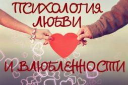psihologiya_vlyublennosti