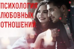 psihologiya_lyubovnyh_otnoshenij